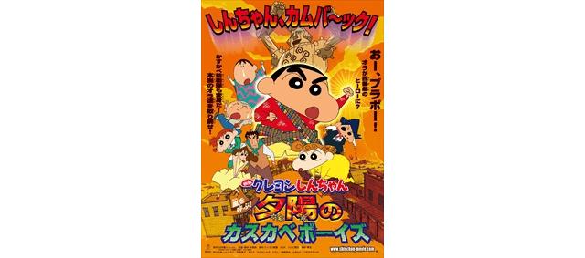 クレヨンしんちゃん (アニメ)の画像 p1_8