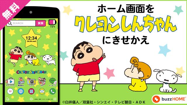 クレヨンしんちゃん公式ポータルサイトアプリゲーム
