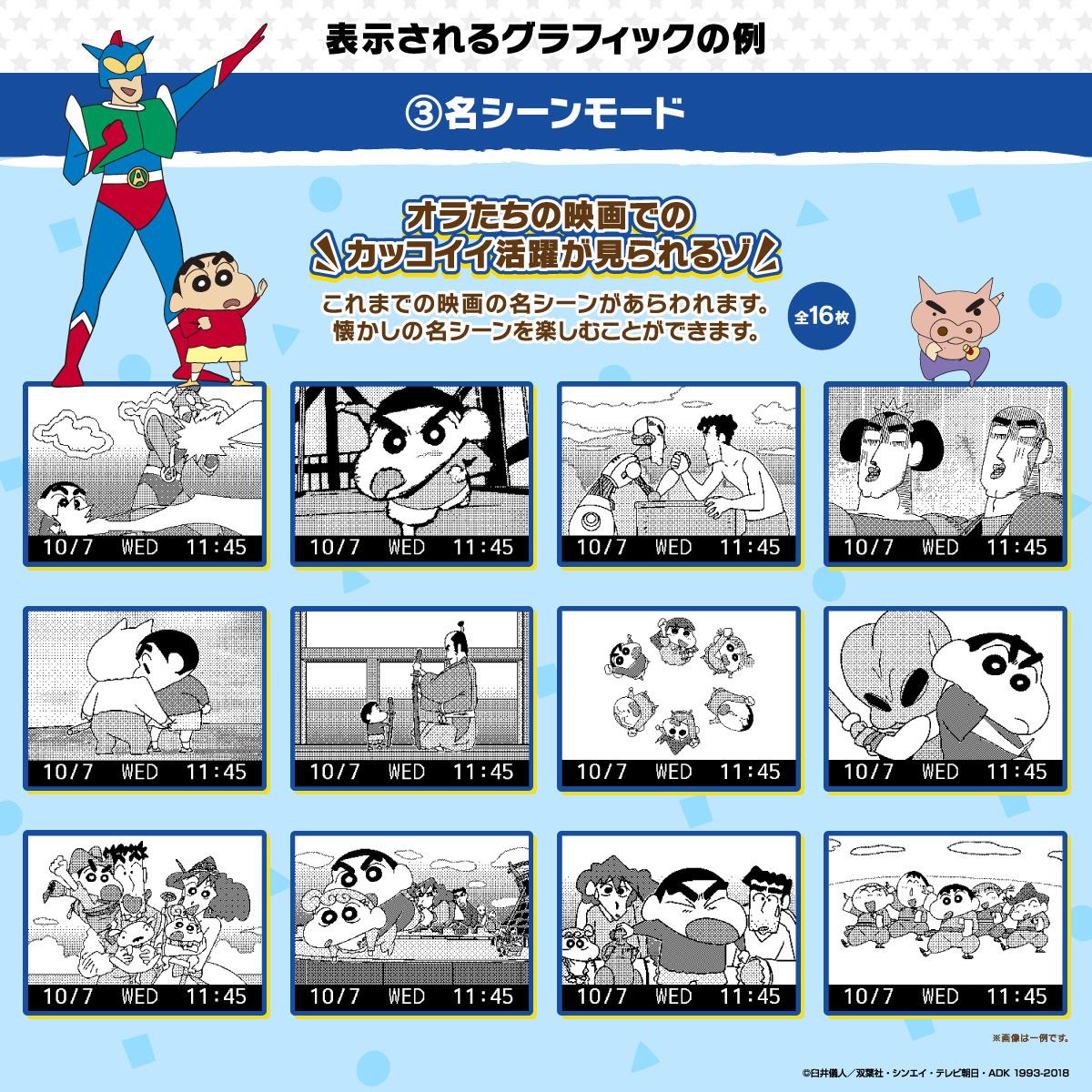クレヨンしんちゃん』公式ポータルサイト|グッズ・イベント