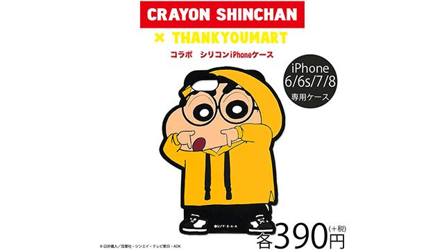8a875a38a9 『クレヨンしんちゃん』×『サンキューマート』シリコンiPhoneケース